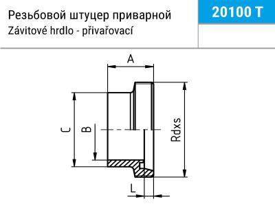 Схема Штуцера резьбового приварного (2010T)