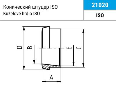 Конический штуцер ISO - 2102